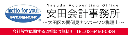 安田会計事務所:会社設立に関するご相談は無料!! TEL:03-6450-0934