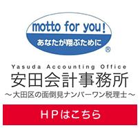 安田会計事務所HPはこちら